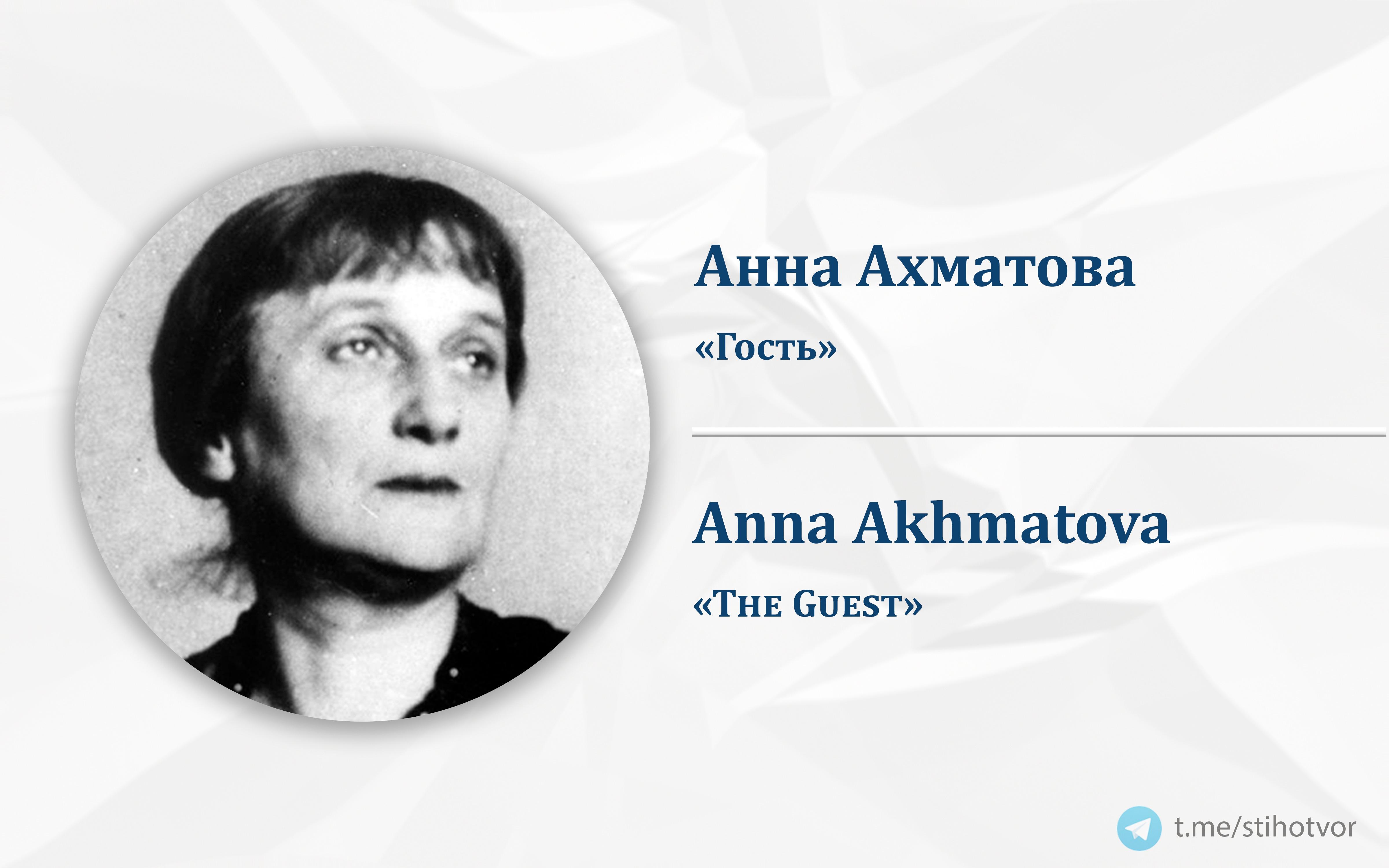 анна ахматова стихи гость как настоящая шлюшка