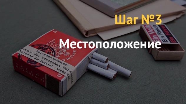 как открыть сигаретный бизнес выбор картин тему