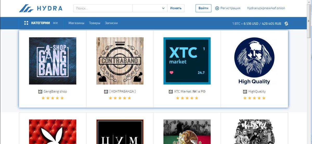 Русские форумы darknet гидра скачать бесплатно браузер тор для андроида hyrda