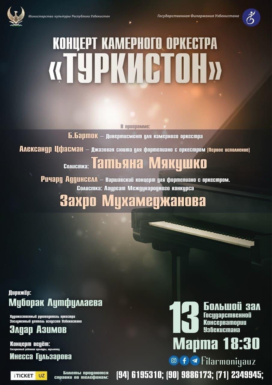 """Камерый оркестр """"Туркистон"""""""