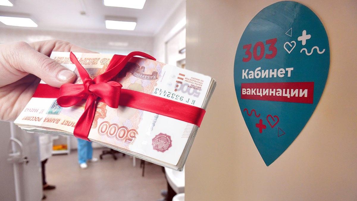 Среди привитых от COVID-19 разыграют 100 млн рублей