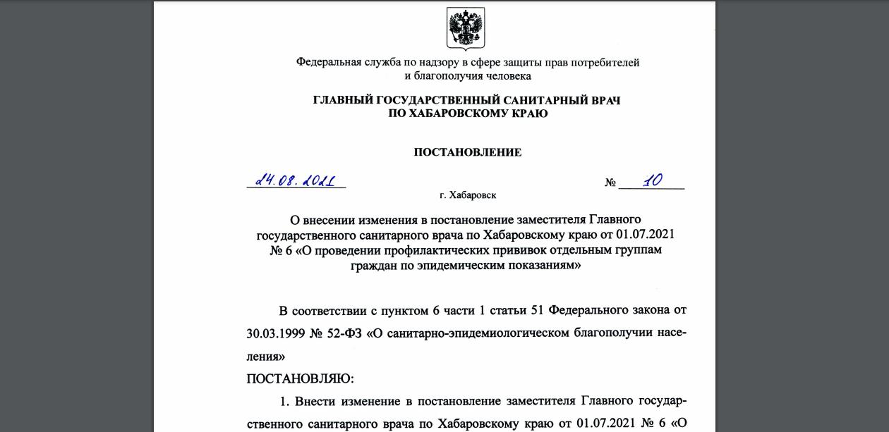 Обязательную вакцинацию от COVID-19 ввели практически для всех в Хабаровском крае