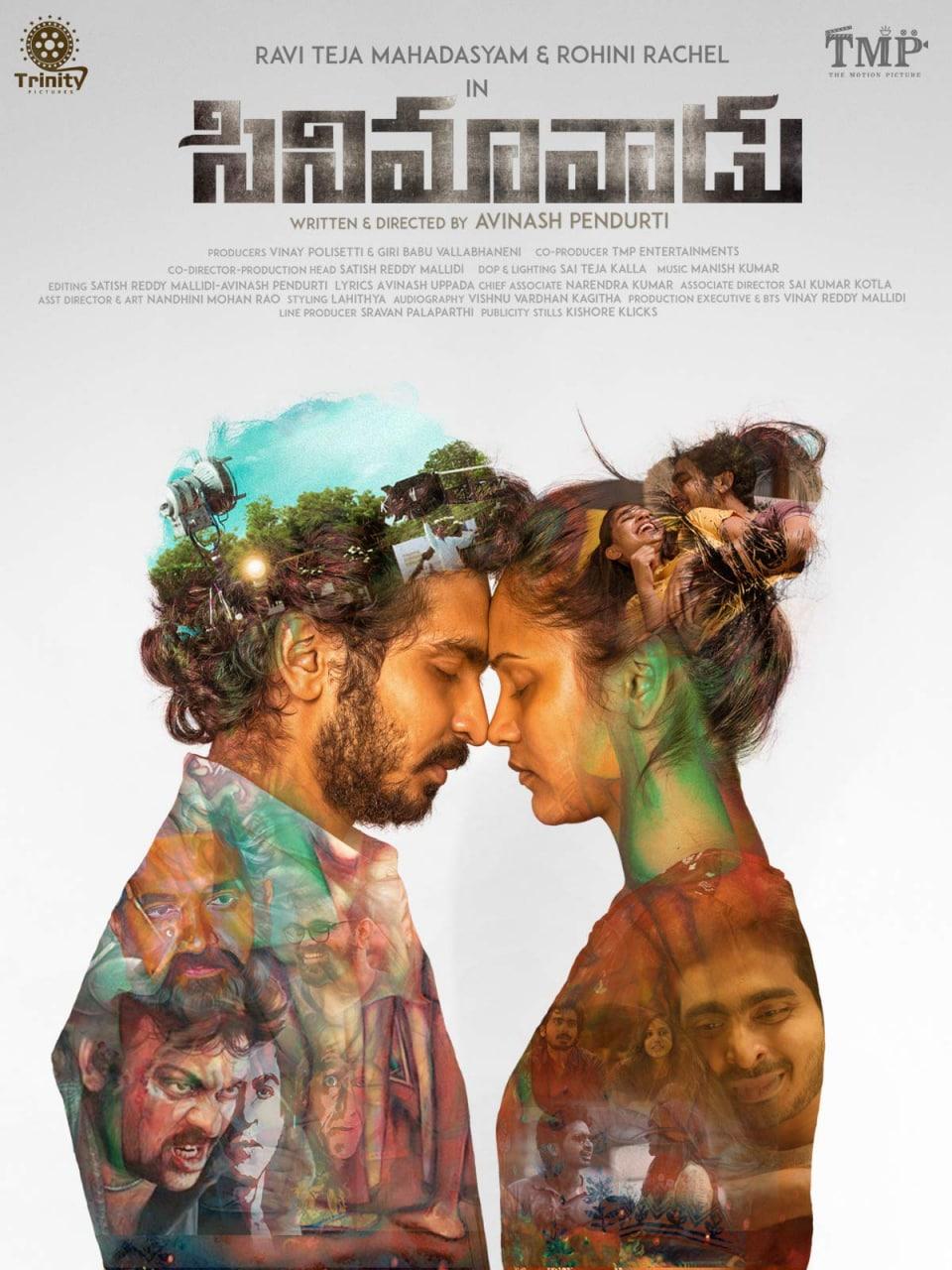Cinemavadu (2021)