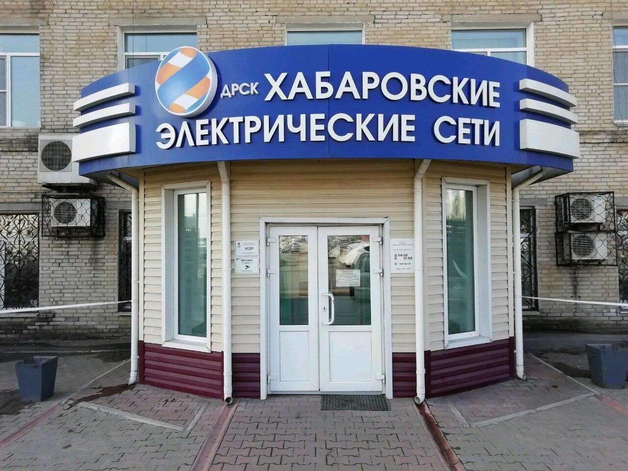 Режим повышенной готовности ввели Хабаровские электрические сети