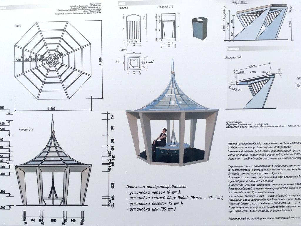 Беседки с космическим дизайном установят в парке им. Юрия Гагарина