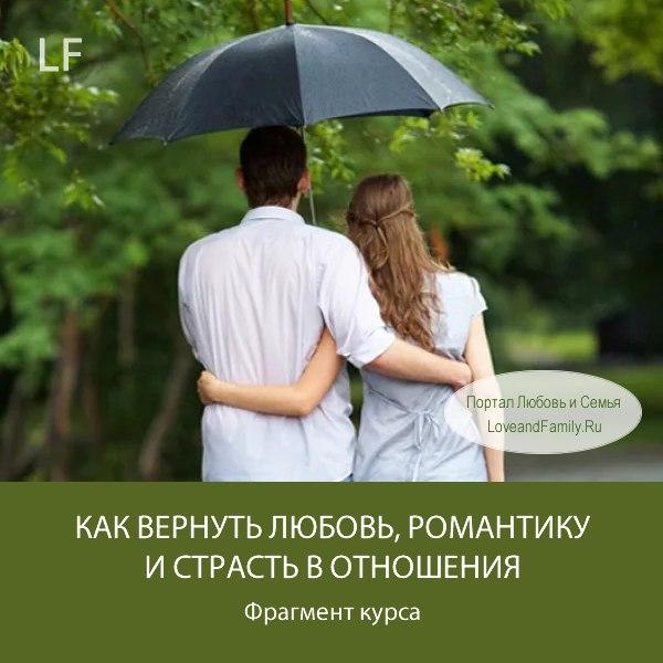 как с мужем вернуть влюбленность