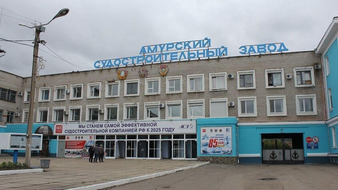 Украина ввела санкции против Амурского судостроительного завода