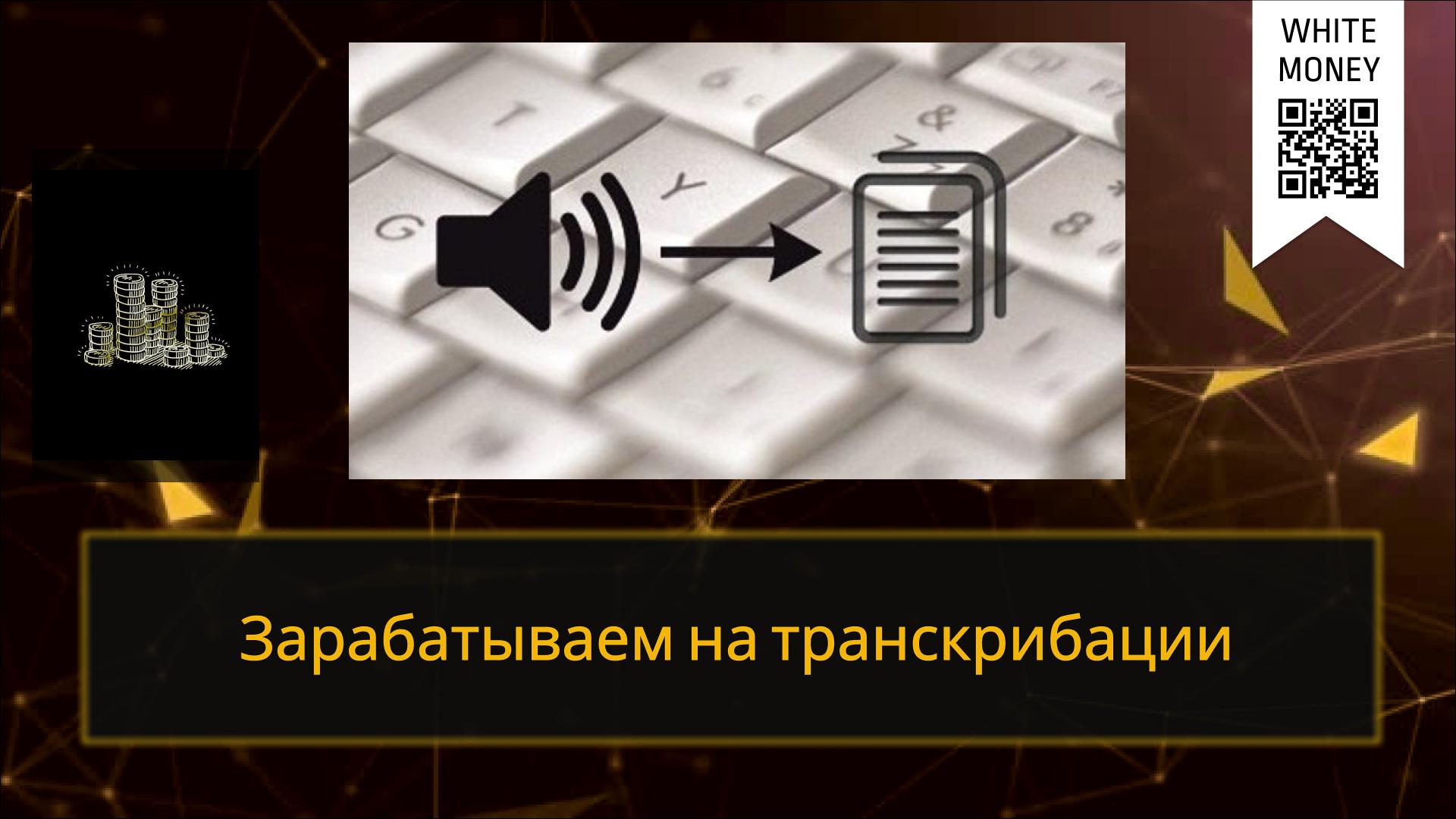 Зарабатываем на транскрибации 2000 рублей в день