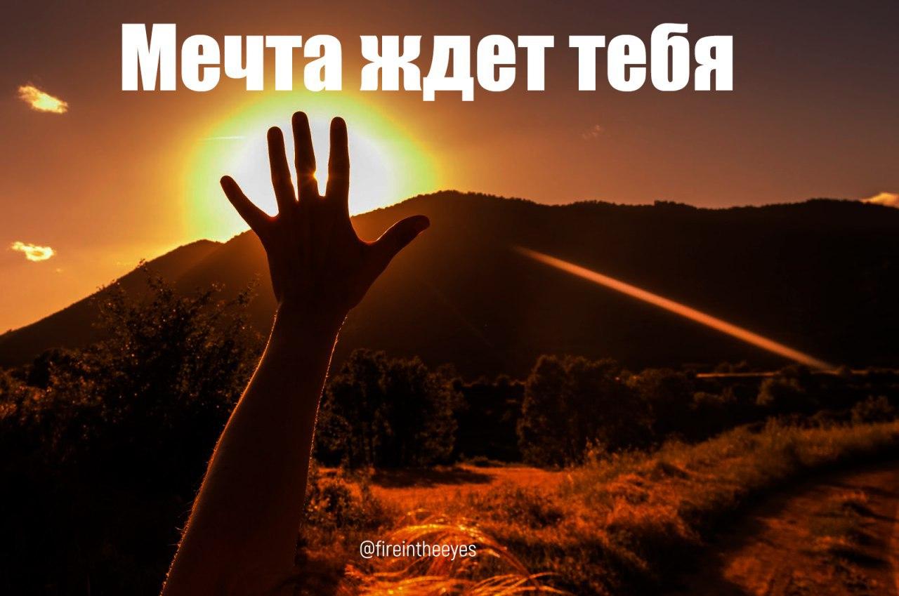 у тебя есть мечта картинка руки вас