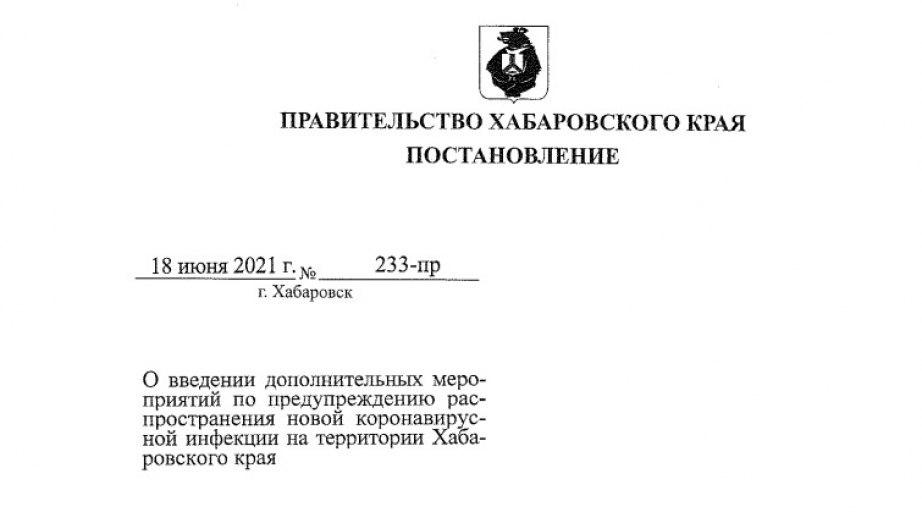 В Хабаровском крае вступают в силу новые правила для вылетающих в северные районы