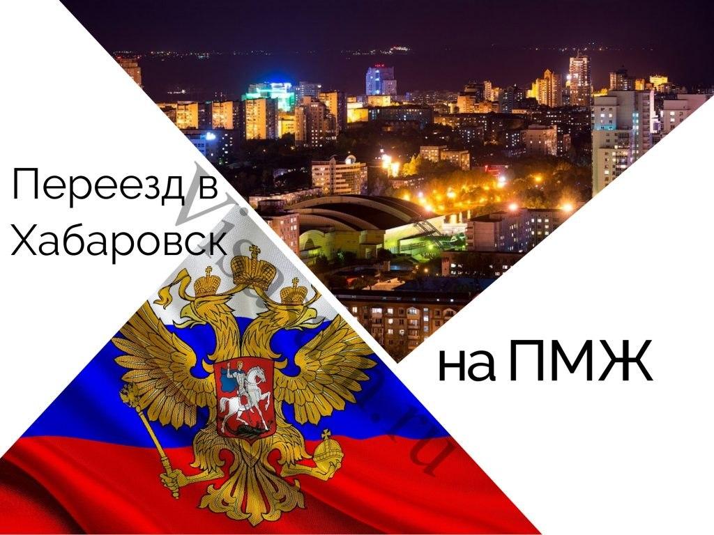 Переезд: в Хабаровск, из Хабаровска
