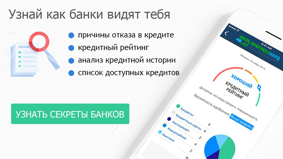 как получить кредитную историю в госуслугах видео подать заявку на кредит во все банки онлайн без справок и поручителей москва