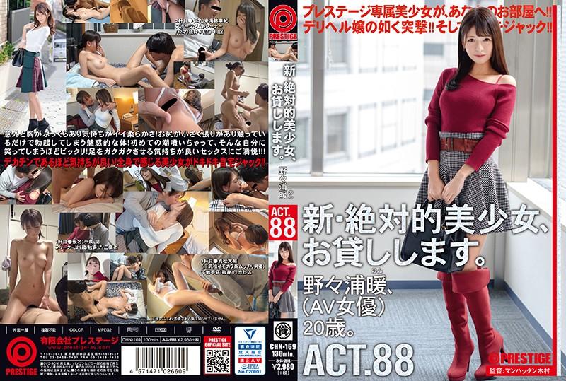 CHN-169 新・絶対的美少女、お貸しします。 88 野々浦暖(AV女優)20歳。