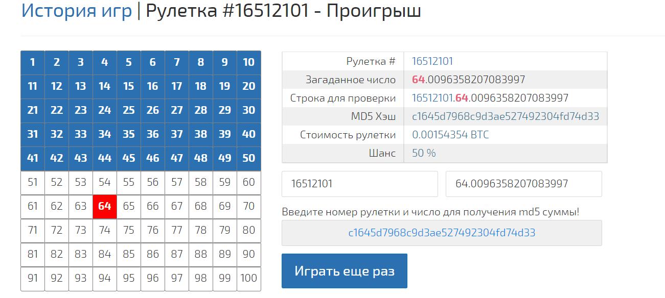 68526ee169730a0f235b8 - Рулетка при заказе на HYDRA – правила и подробности работы.