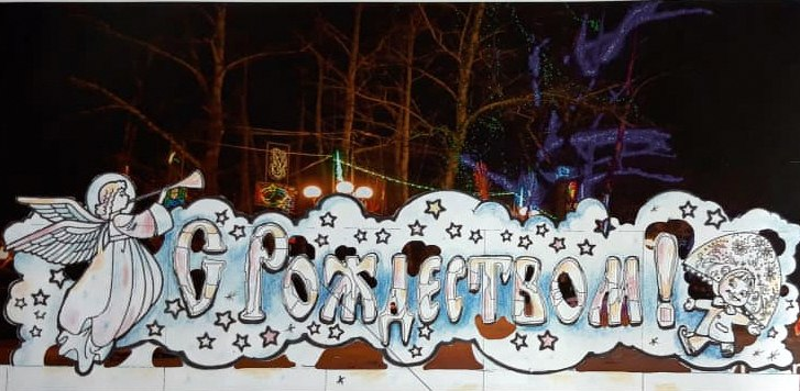 Новогодний городок в хабаровском парке «Динамо» засверкает, как московский Арбат