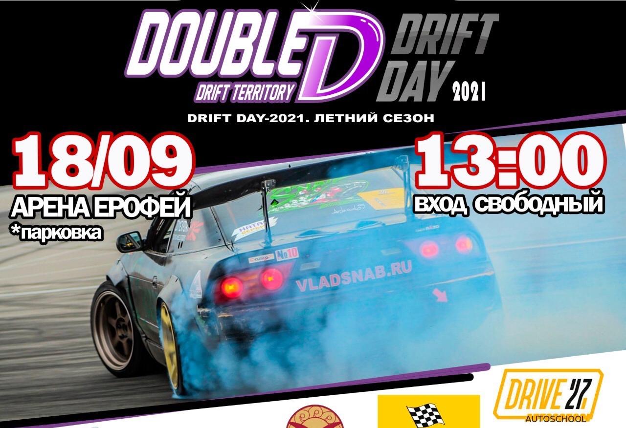 Drift Day 2021 в Хабаровске 18 сентября