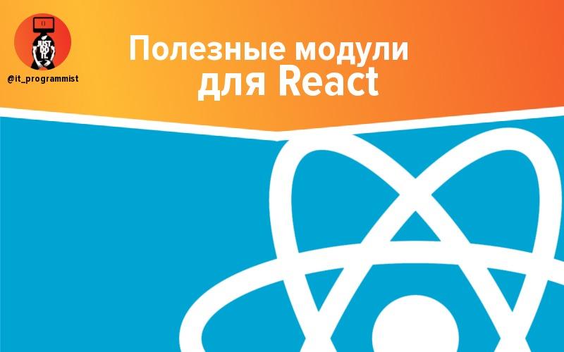 Полезные библиотеки для react