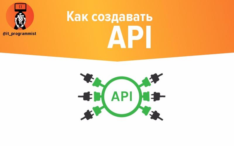 Как правильно создавать API.