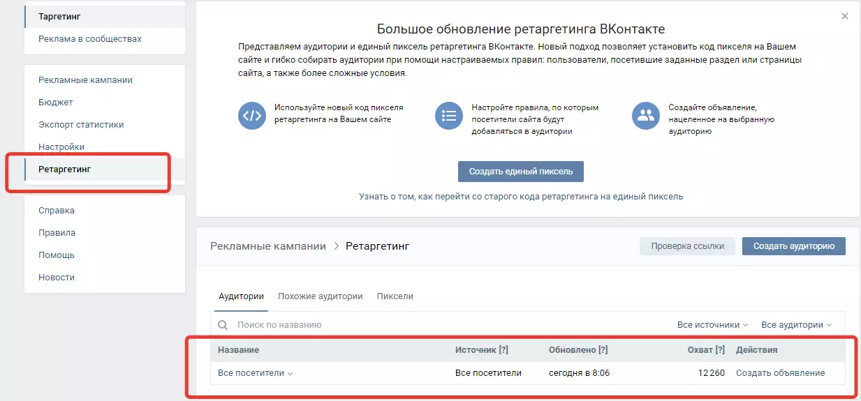 Эффективное продвижение ВКонтакте