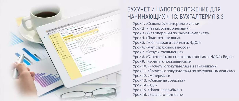 лучших школ, бухгалтерский и налоговый учет в управляющей компании линия Владимиром Путиным