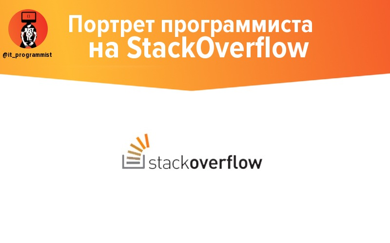 Портрет программиста на StackOverflow