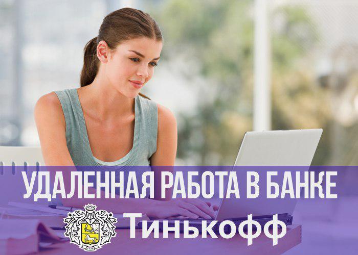 Работа в банках удаленно через интернет работа фрилансером в рб