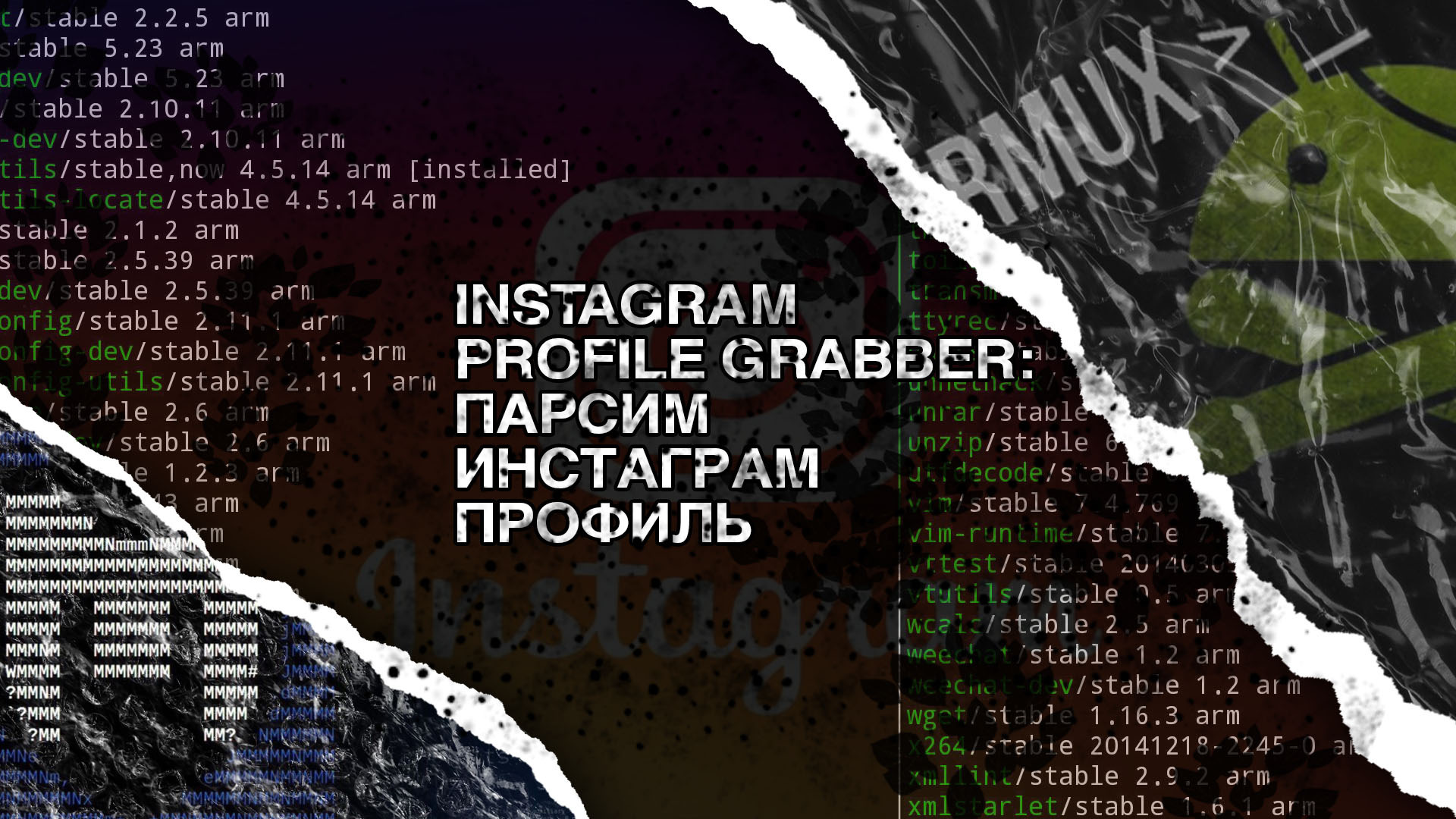 парсинг аккаунтов инстаграм