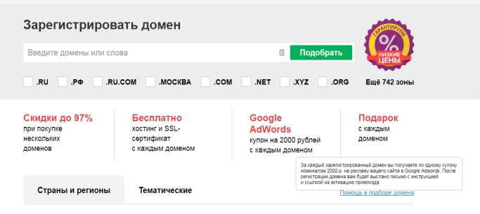 определение регистрации домена