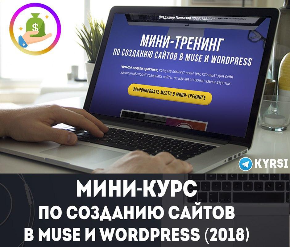 Лучшие курсы по созданию сайтов отзывы создание сайта на шаблоне бесплатно