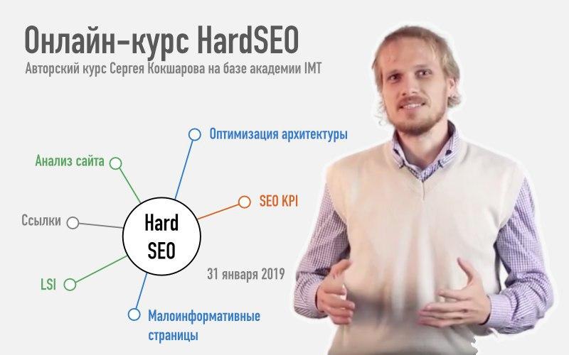 Курсы продвижения сайта онлайн тепловая компания усинск сайт