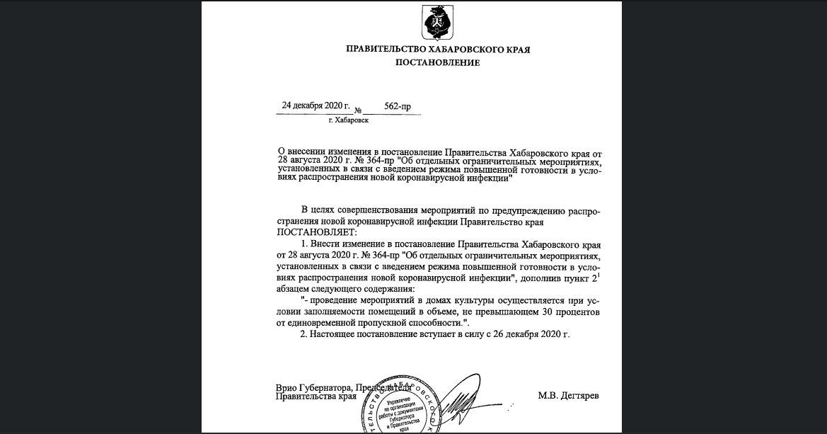 В Хабаровском крае разрешили массовые мероприятия