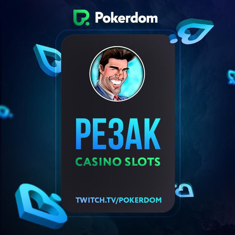 официальный сайт twitch pokerdom
