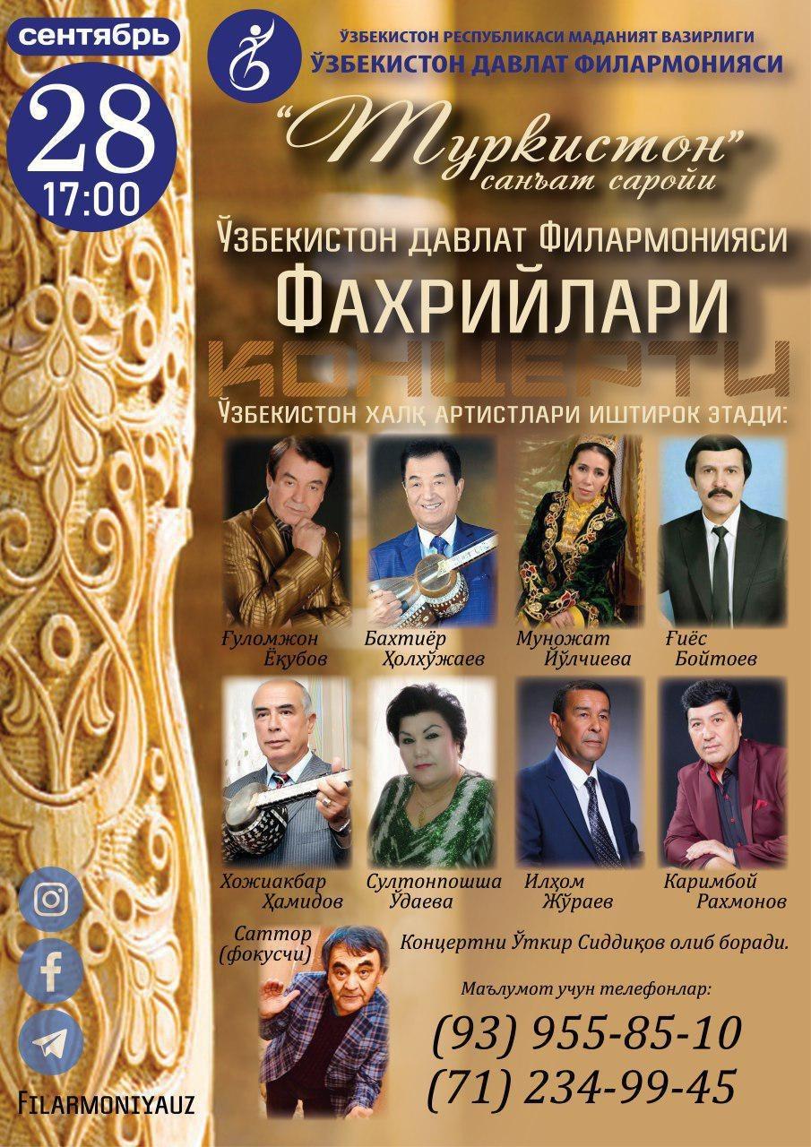 Ўзбекистон давлат Филармонияси фахрийлари КОНЦЕРТИ