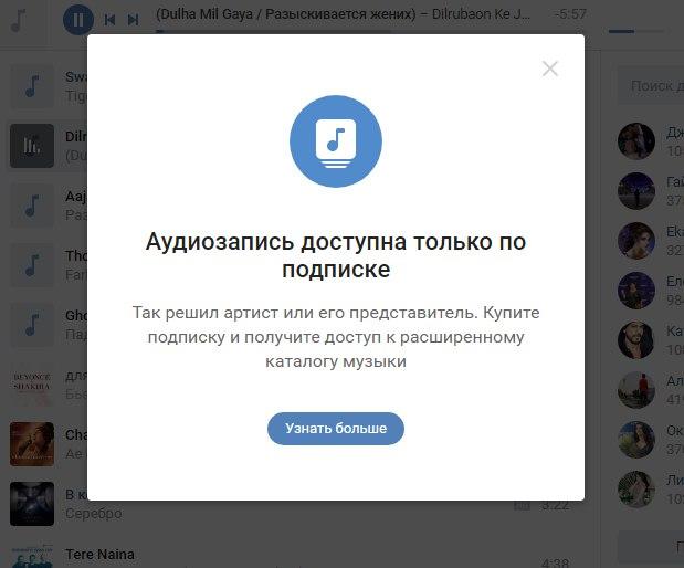 «ВКонтакте» сообщила, что невводила новых ограничений напрослушивание музыки