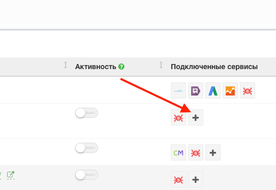 Привязка интеграции к домену