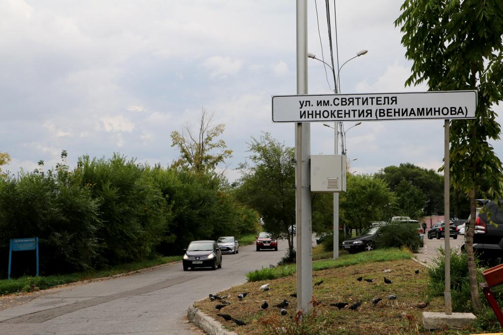 Улица названная в честь святого Иннокентия появилась в Хабаровске