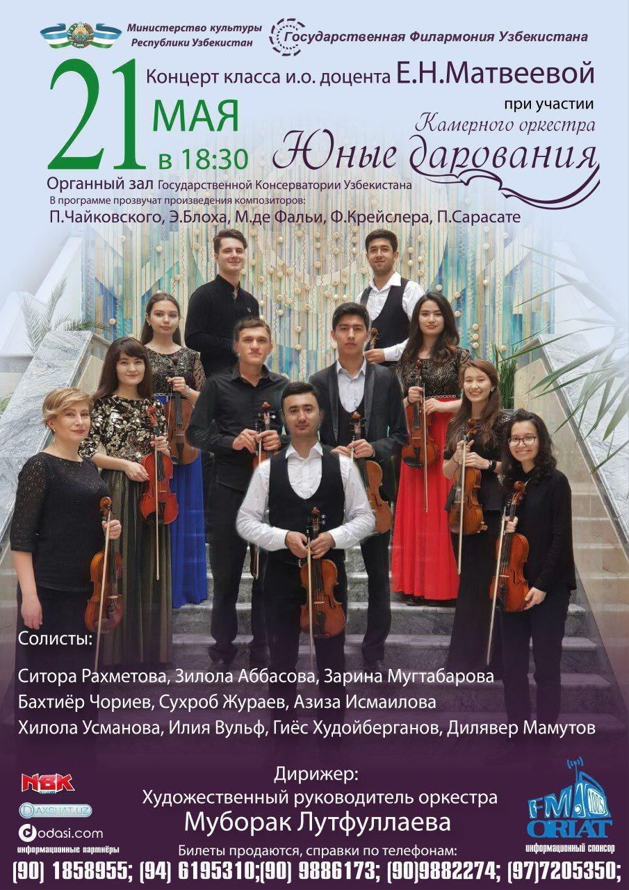Камерного оркестра «Юные дарования»
