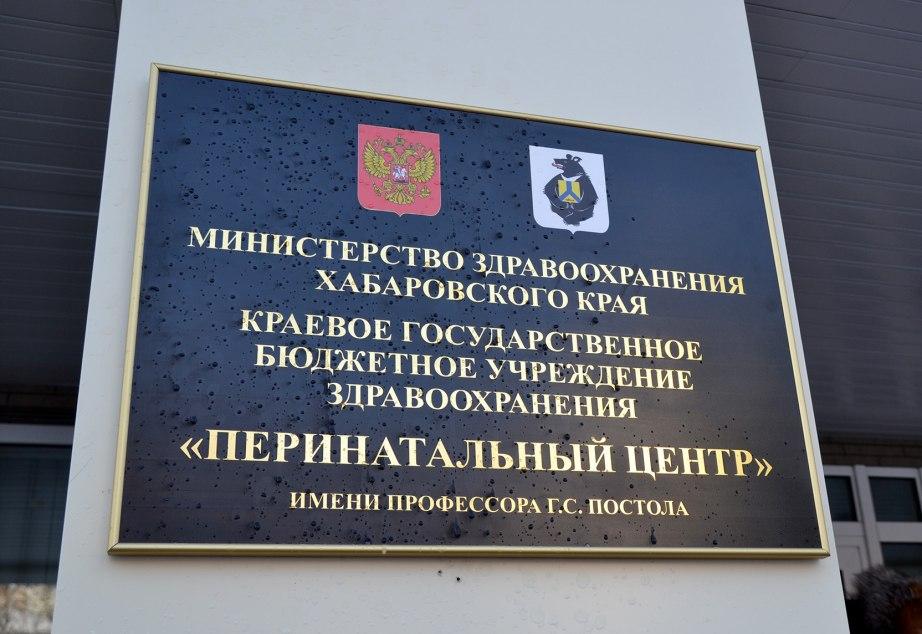 Краевому перинатальному центру в Хабаровске присвоено имя профессора Григория Постола