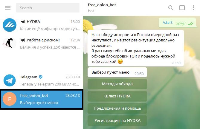 Канал про даркнет в телеграмм вход на гидру rogero или darknet hydra