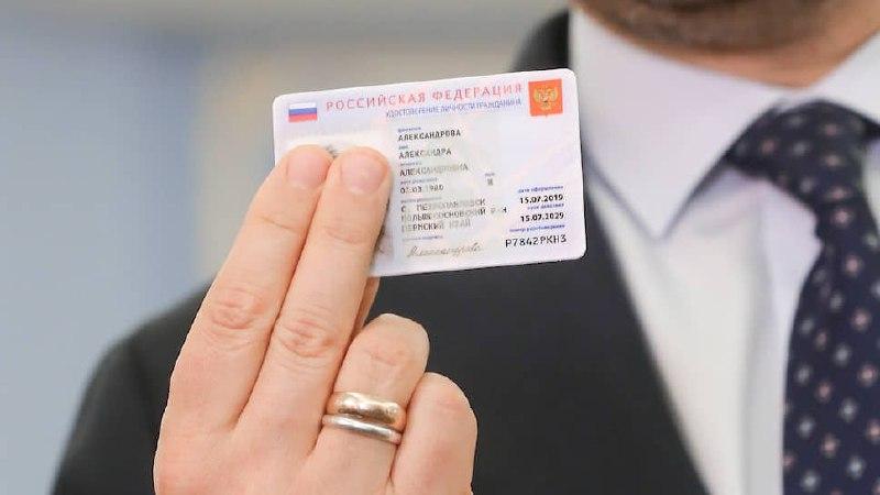 В России вводят электронные паспорта
