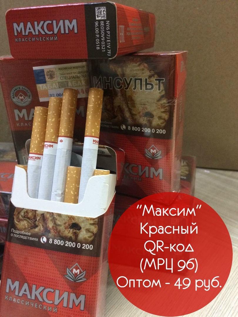 Сигареты оптом максим цена chapman сигареты купить блок