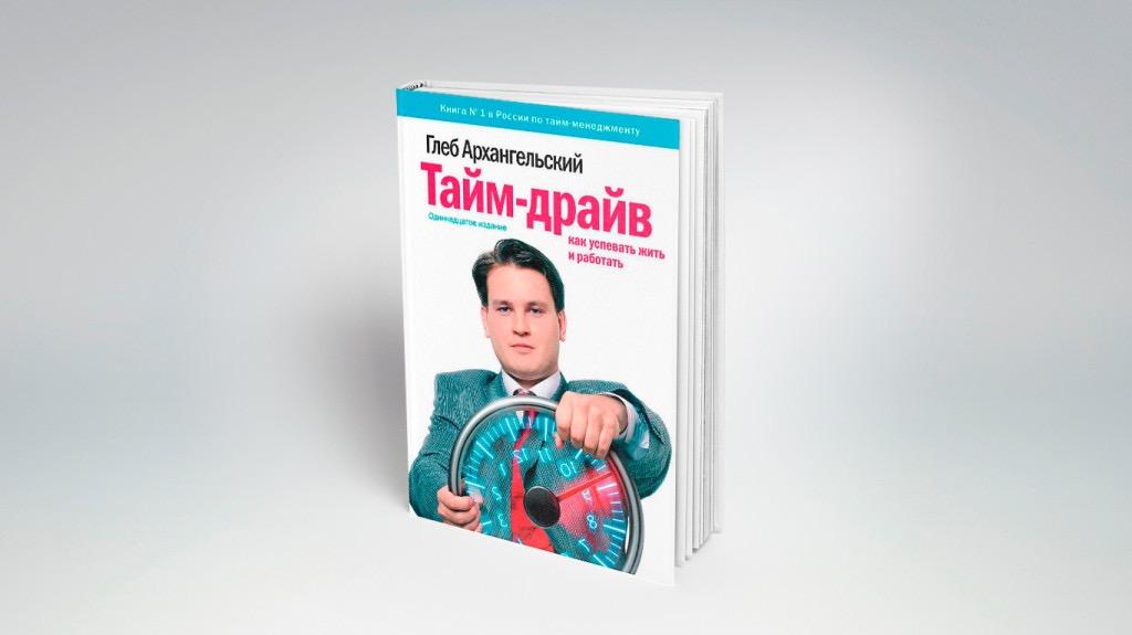 ТАЙМ-ДРАЙВ ГЛЕБ АРХАНГЕЛЬСКИЙ СКАЧАТЬ БЕСПЛАТНО