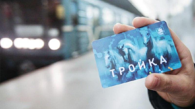 Транспортную карту из Москвы «Тройка» внедрят в Хабаровском крае