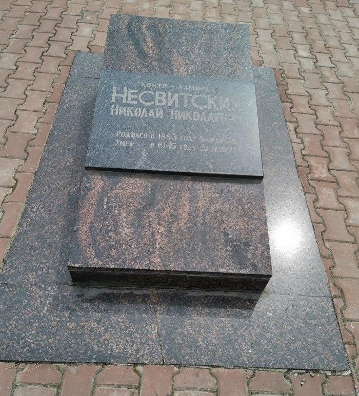 Могила Несвицкого Николая Николаевича