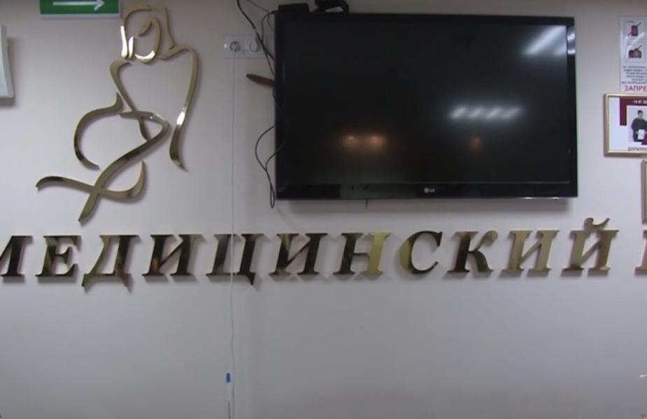В псевдомедицинских учреждениях поставили диагнозов на 120 млн рублей