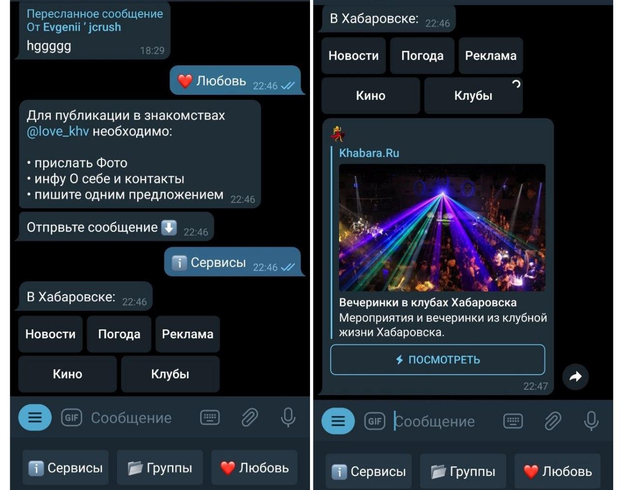 Жители Хабаровска могут узнать все о городе через телеграм-бота