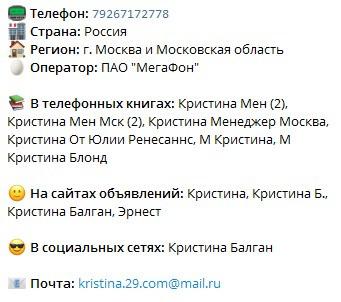Баглан Кристина Сергеевна - проститутка и сутенерша 34