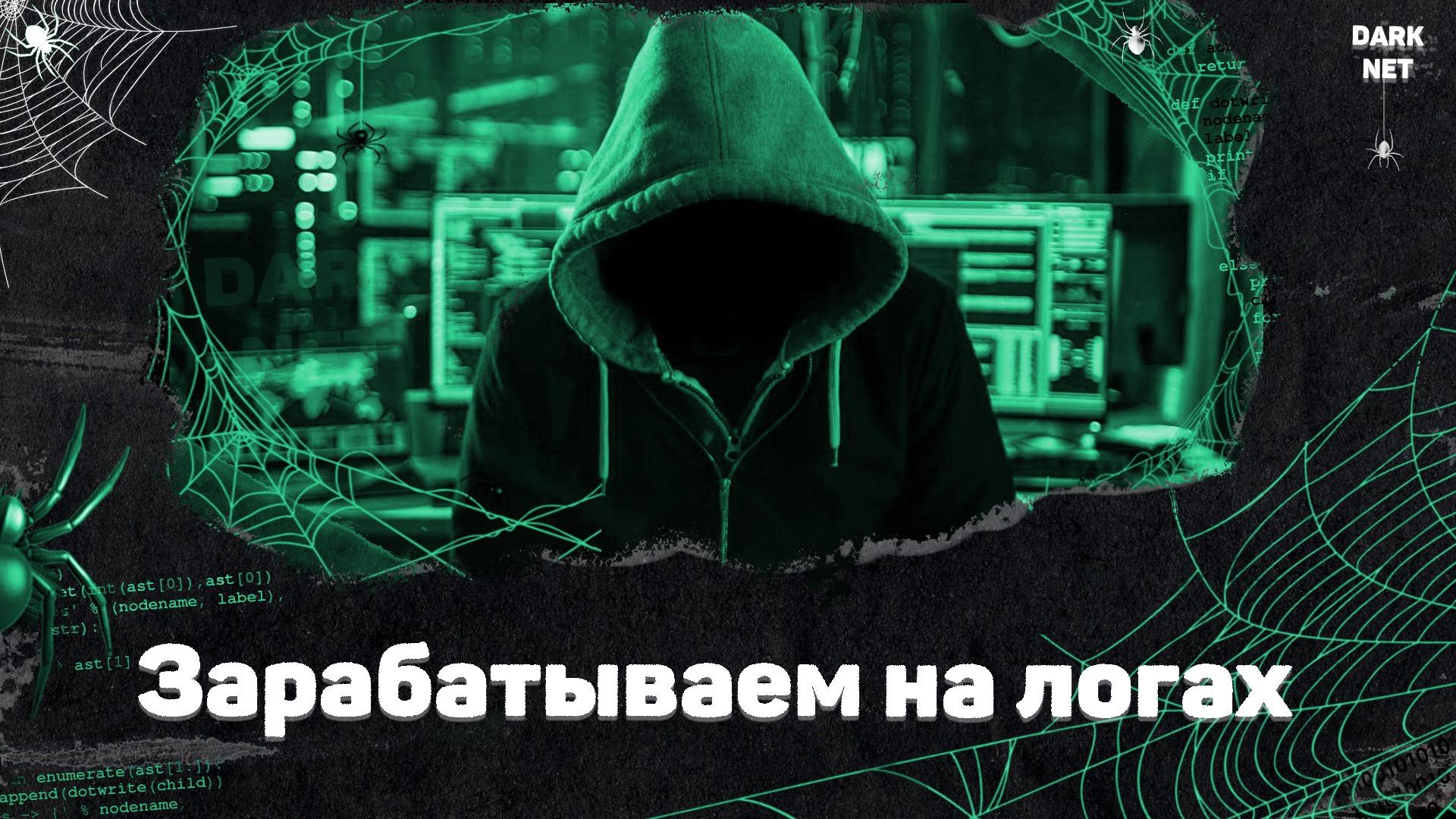 Журнал хакер выпуск даркнет hidra скачать браузер тор apk гидра