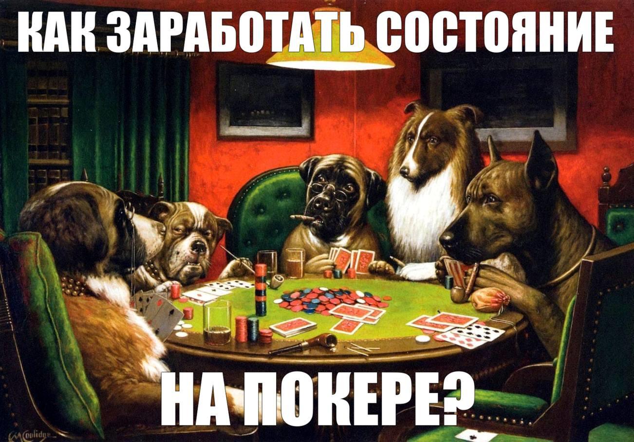 Я зарабатываю онлайн покером как зарабатывают стримеры в онлайн казино
