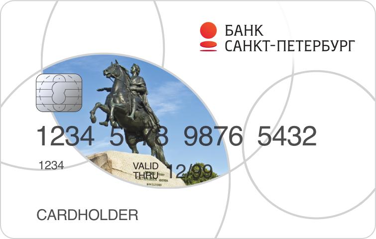 банк санкт-петербург обслуживание карт канун Рождества или